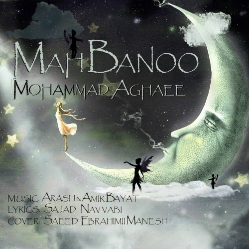 دانلود آهنگ جدید محمد آقایی به نام ماه بانو