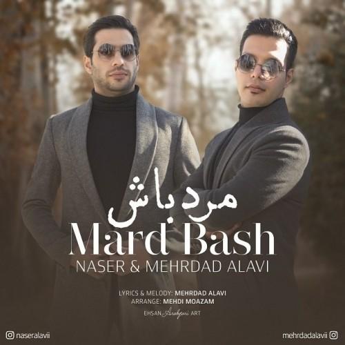 دانلود آهنگ جدید ناصر علوی و مهرداد علوی به نام مرد باش