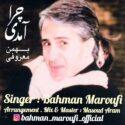 دانلود آهنگ جدید بهمن معروفی به نام چرا آمدی