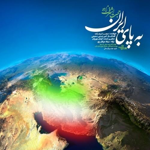 دانلود آهنگ جدید حجت اشرف زاده به نام به پای ایران