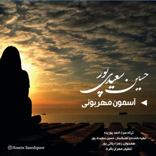 دانلود آهنگ جدید حسین سعیدی پور به نام آسمون مهربونی