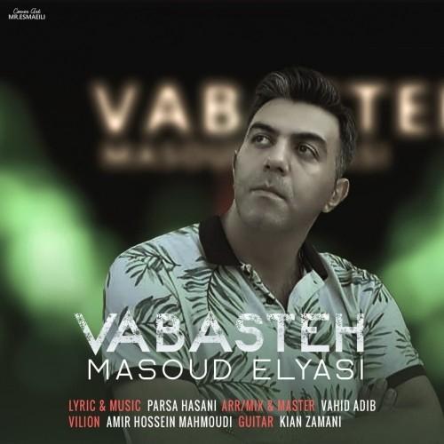 دانلود آهنگ جدید مسعود الیاسی به نام وابسته