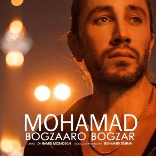 دانلود آهنگ جدید محمد محبیان به نام بگذارو بگذر