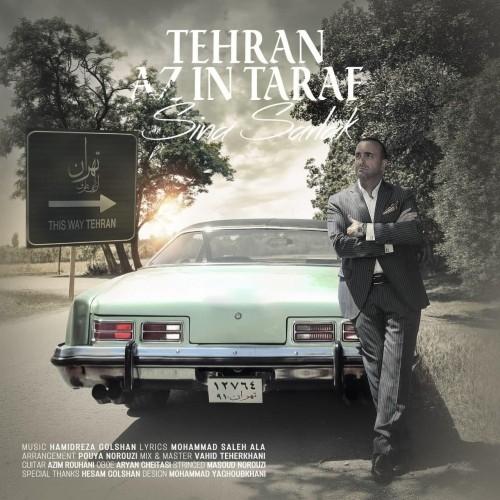 دانلود آهنگ جدید سینا سرلک به نام تهران از اینطرف