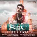 دانلود آهنگ جدید حسین عباسی به نام به وقت عاشقی