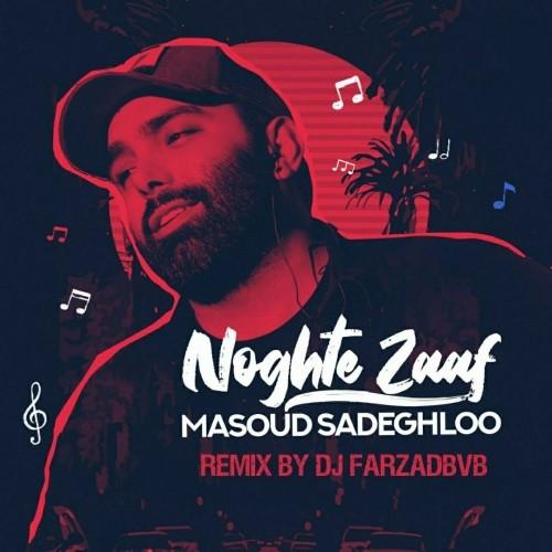 دانلود آهنگ جدید مسعود صادقلو به نام نقطه ضعف (دیجی فرزاد بی وی بی ریمیکس)