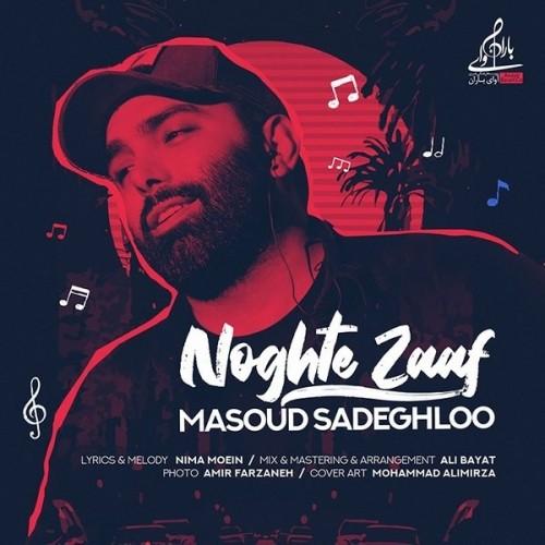 دانلود آهنگ جدید مسعود صادقلو به نام نقطه ضعف