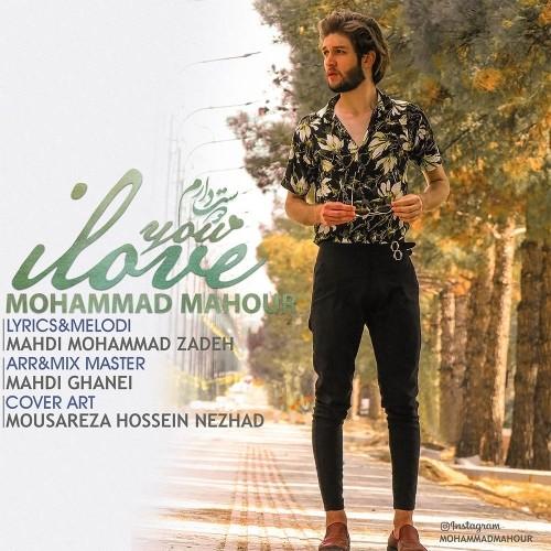 دانلود آهنگ جدید محمد ماهور به نام دوست دارم
