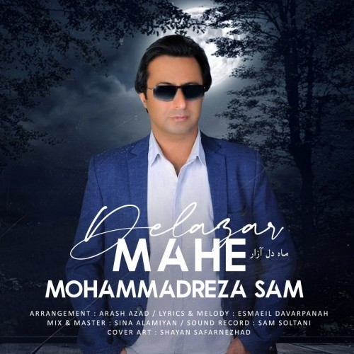 دانلود آهنگ جدید محمدرضا سام به نام ماه دل آزار