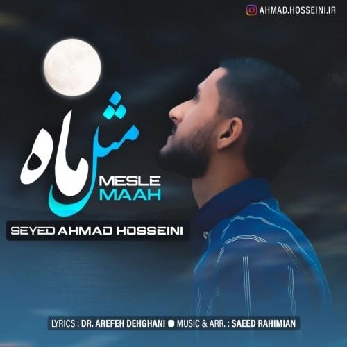 دانلود آهنگ جدید سید احمد حسینی به نام مثل ماه
