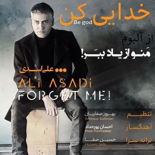 دانلود آهنگ جدید .علی اسدی به نام خدایی کن