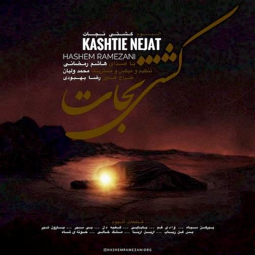 دانلود آلبوم جدید هاشم رمضانی به نام کشتی نجات