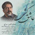 دانلود آهنگ جدید حسام الدین سراج به نام عاشق کشی