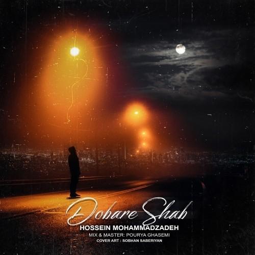 دانلود آهنگ جدید حسین محمدزاده به نام دوباره شب