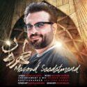 دانلود آهنگ جدید مسعود سعادتمند (مهتاش) به نام طهرون