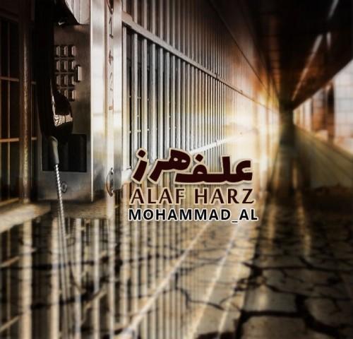 دانلود آهنگ جدید زیبای محمد AL به نام علف هرز