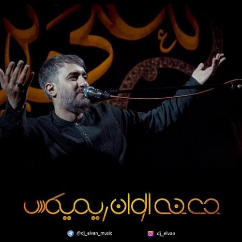 دانلود آهنگ جدید محمدحسین پویانفر به نام من ایرانم و تو عراقی (دی جی الوان ریمیکس)