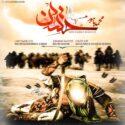 دانلود آهنگ جدید محمد ماهور به نام حسین