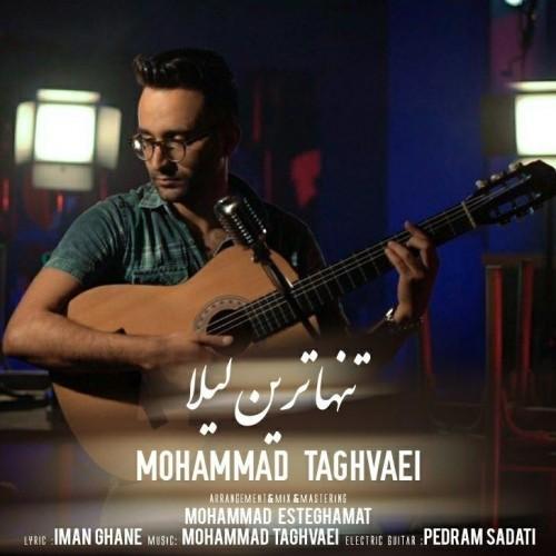 دانلود آهنگ جدید محمد تقوایی به نام تنهاترین لیلا