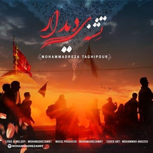 دانلود آهنگ جدید محمدرضا تقی پور به نام تشنه دیدار