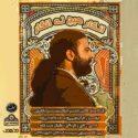 دانلود آهنگ جدید محمدرضا فاریابی به نام انگار هیچ نه انگار