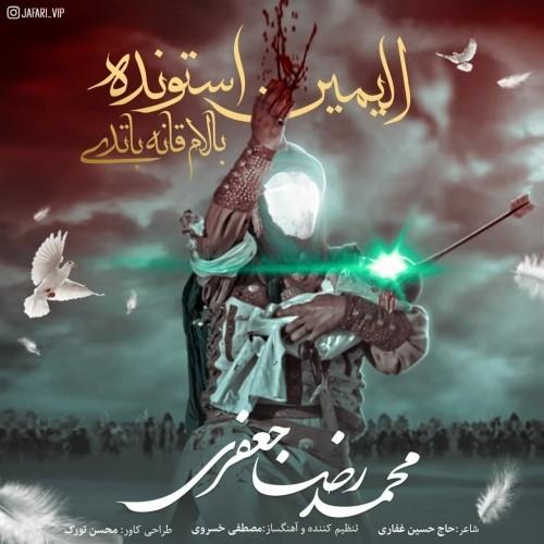 دانلود آهنگ جدید محمدرضا جعفری به نام واویلا واویلا