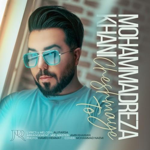 دانلود آهنگ جدید محمدرضا خانی به نام چشمای تو