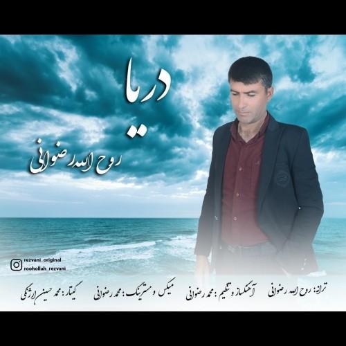 دانلود آهنگ جدید روح الله رضوانی به نام دریا