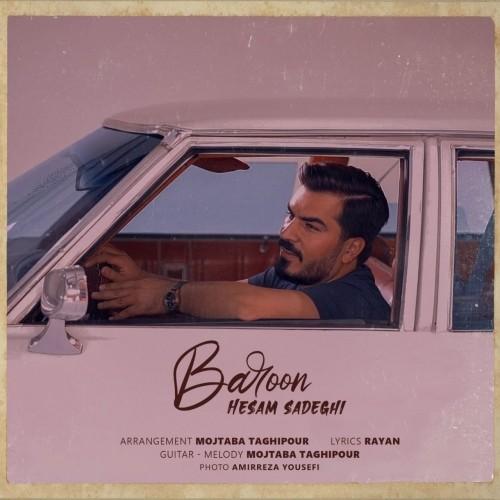 دانلود آهنگ جدید حسام صادقی به نام بارون