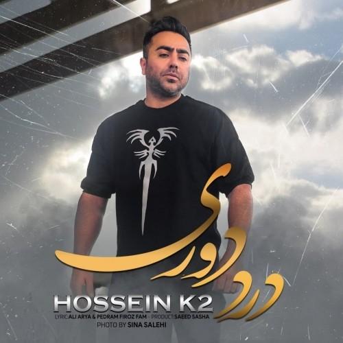 دانلود آهنگ جدید حسین K2 به نام درد دوری