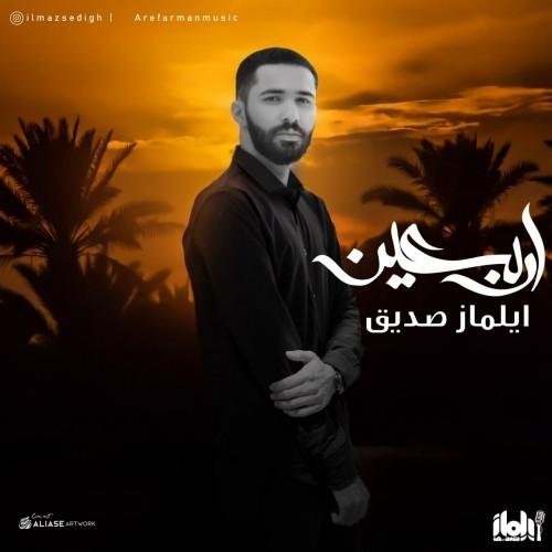 دانلود آهنگ جدید ایلماز صدیق به نام اربعین