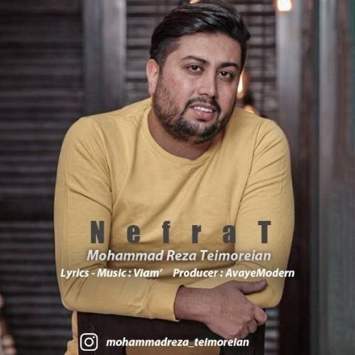 دانلود آهنگ جدید محمدرضا تیموریان به نام نفرت