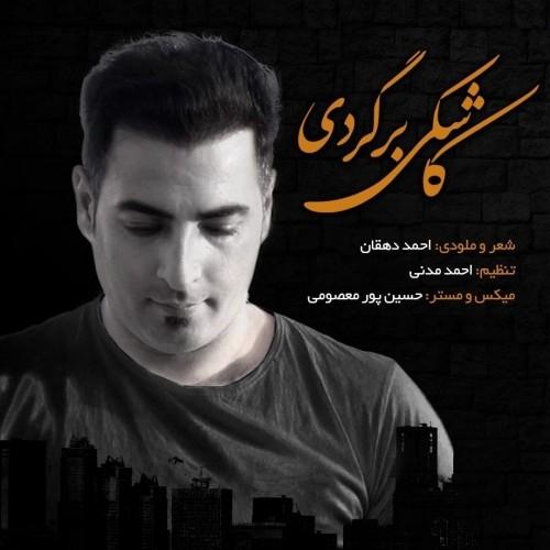 دانلود آهنگ جدید احمد دهقان به نام کاشکی برگردی