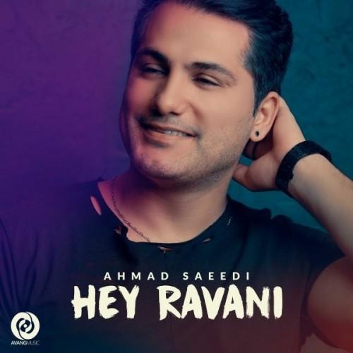 دانلود آهنگ جدید احمد سعیدی به نام هی روانی