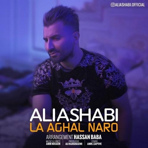 دانلود آهنگ جدید علی اصحابی به نام لااقل نرو (ورژن جدید)