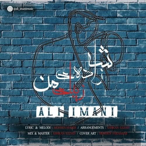 دانلود آهنگ جدید علی ایمانی به نام شهزاده ی زیبای من