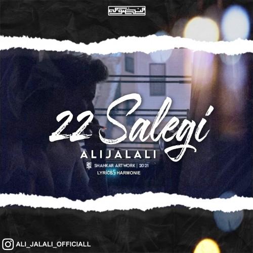 دانلود آهنگ جدید علی جلالی به نام 22 سالگی