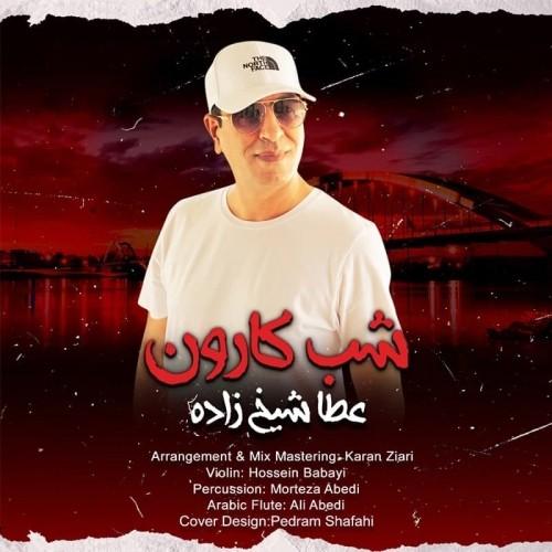 دانلود آهنگ جدید عطا شیخ زاده به نام شب کارون