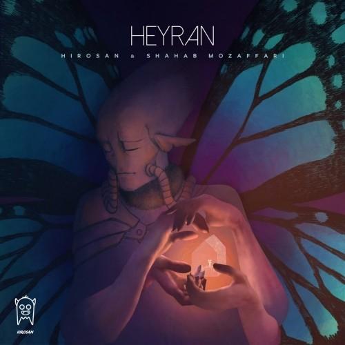 دانلود آهنگ جدید شهاب مظفری و هیروسان به نام حیران