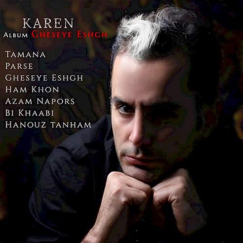 دانلود آلبوم جدید کارن به نام قصه عشق