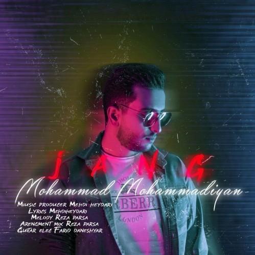 دانلود آهنگ جدید محمد محمدیان به نام جنگ