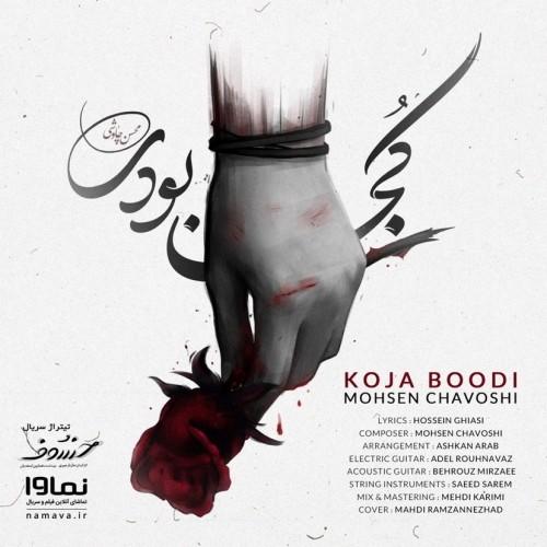 دانلود آهنگ جدید محسن چاوشی به نام کجا بودی